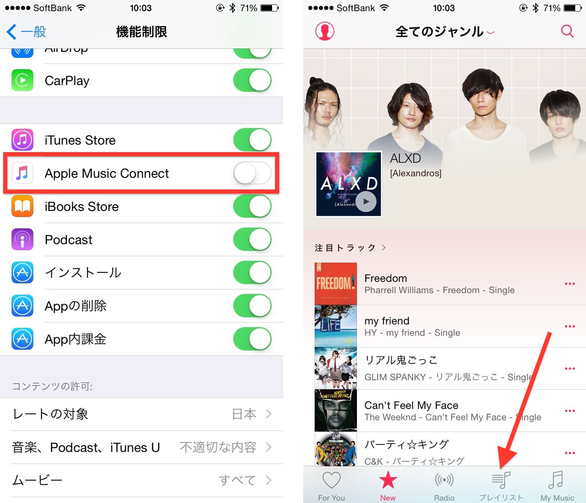 Apple Music Connect オフ