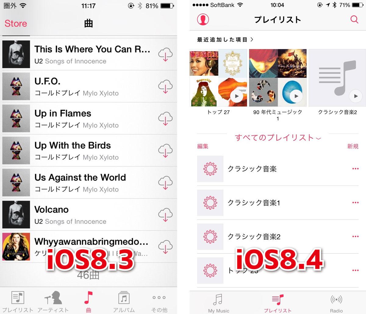 iOS8.4のApple Musicのミュージックアプリ