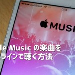 オフライン環境でApple Musicを聴く方法