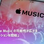 Apple Music ステーションを開始