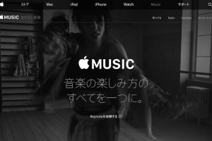 Apple Music サイト