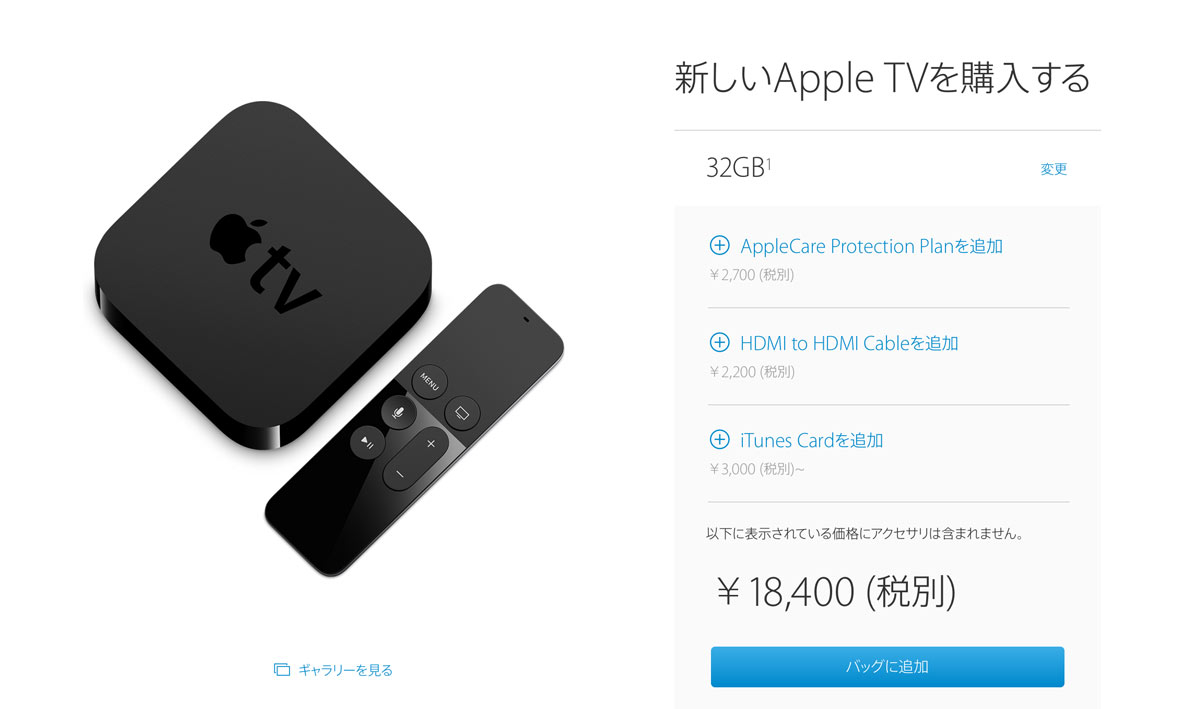 Apple TV (第4世代)