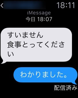 Apple Watch メッセージ