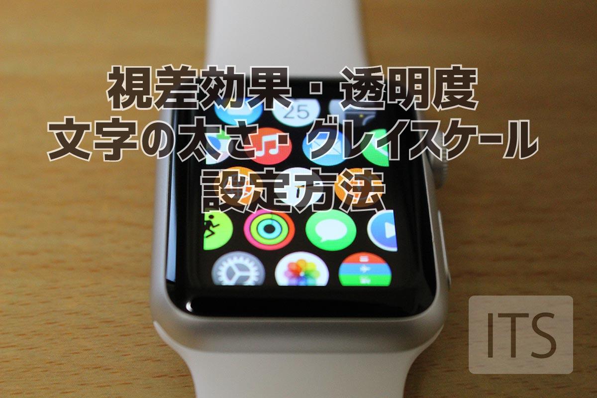 Apple WatchのUIの設定