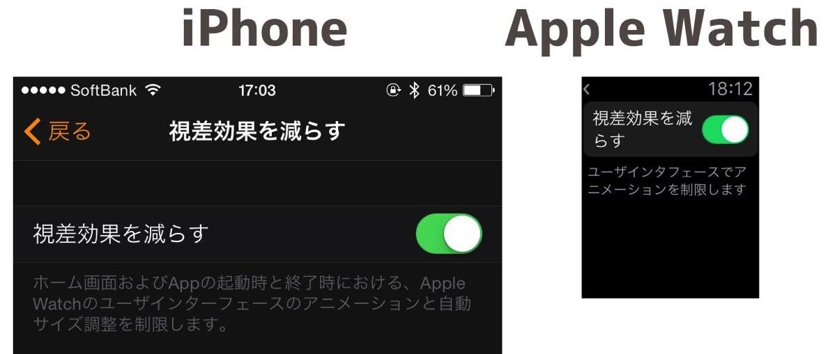 視差効果を減らす iPhoneとApple Watch