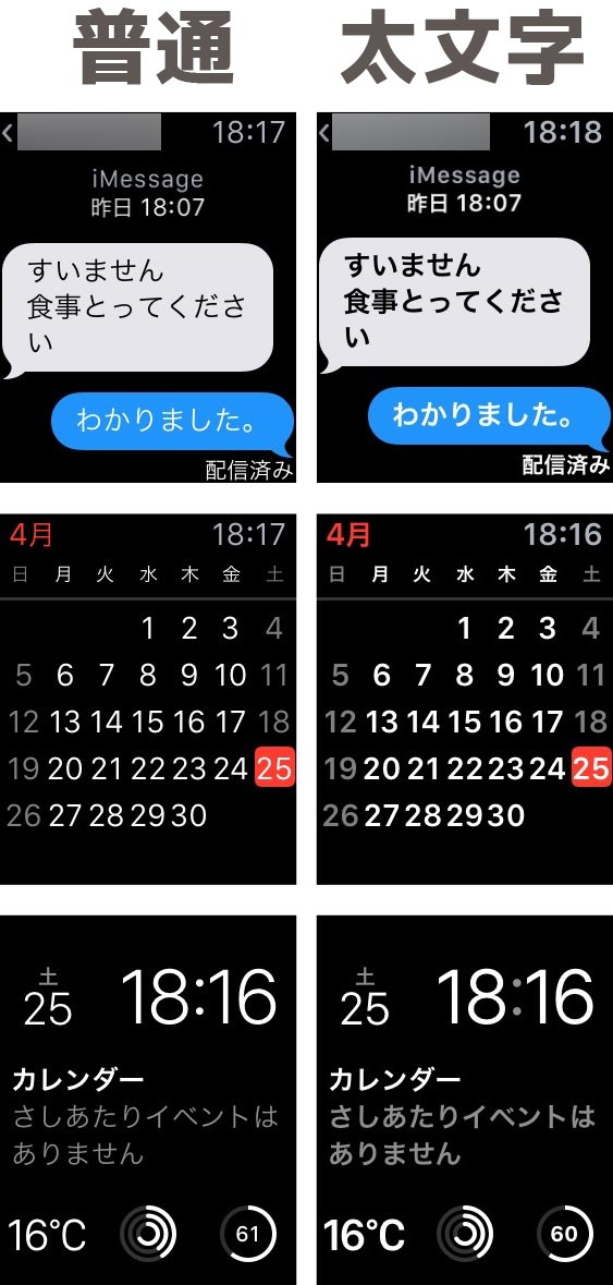 Applewatch 文字を太くする 画像比較