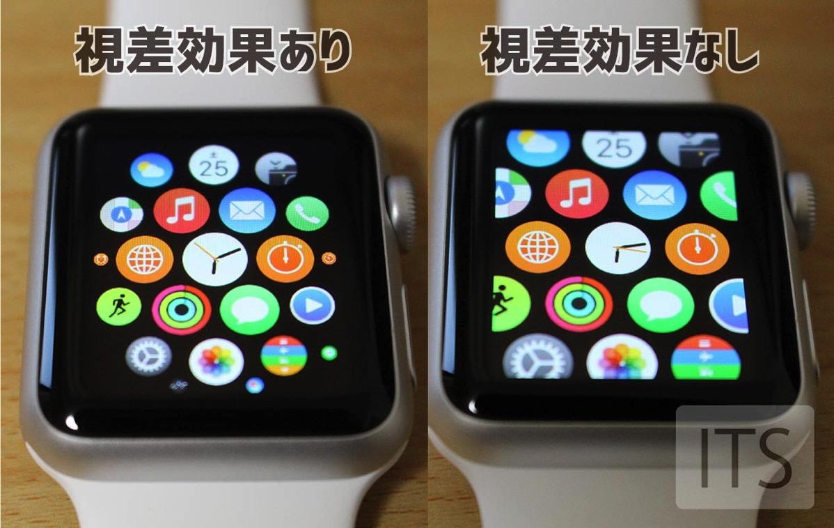Apple Watch 視差効果を下げる