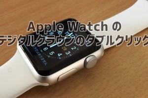 Apple Watch デジタルクラウン