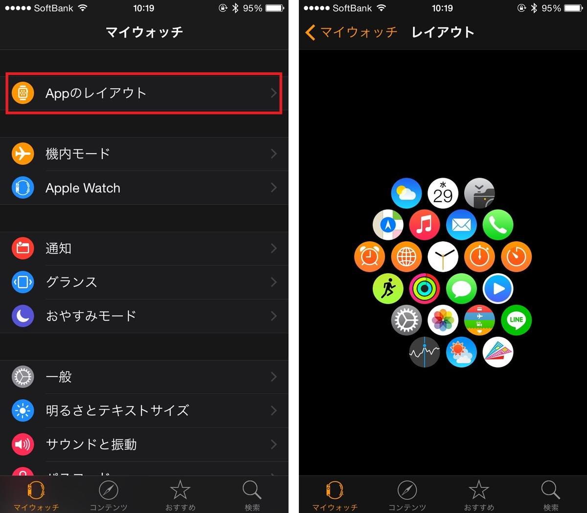Applewatch レイアウト変更方法