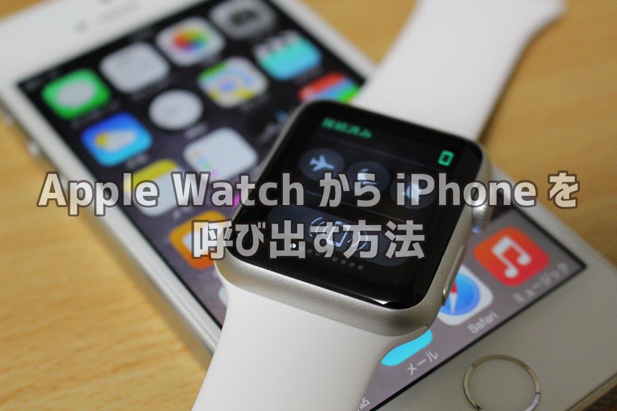 ApplewatchからiPhoneを呼び出す方法