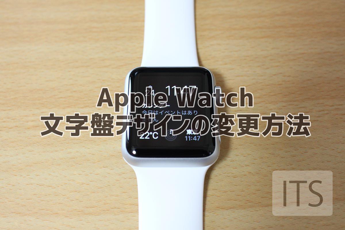 Apple Watch の文字盤デザインの変更方法