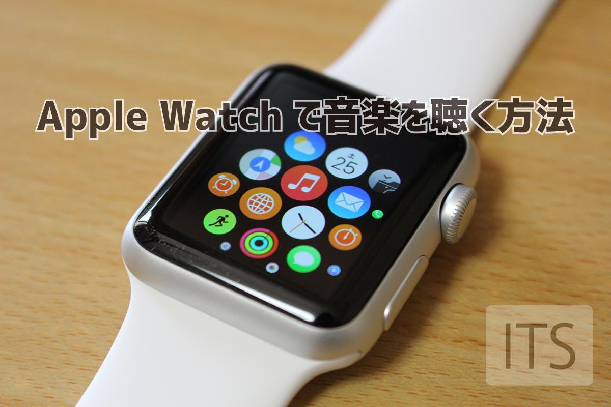 Apple Watch単体で音楽を聴く