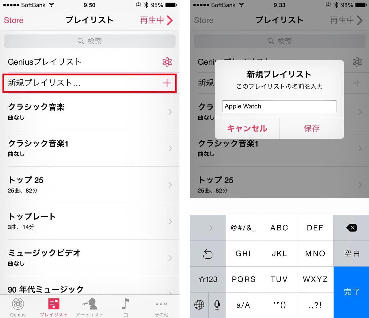 iOSミュージックアプリ プレイリスト作成