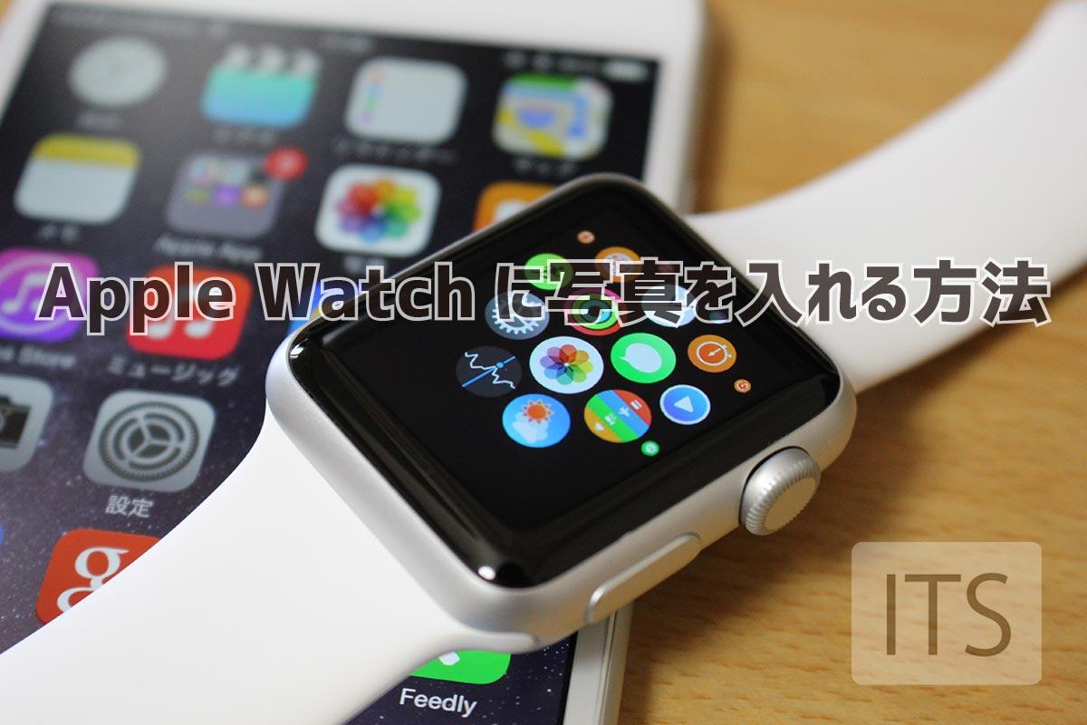 Apple Watchの写真アプリ