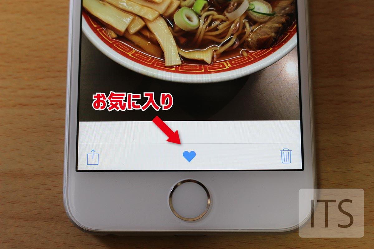 iPhoneから写真をお気に入りにする