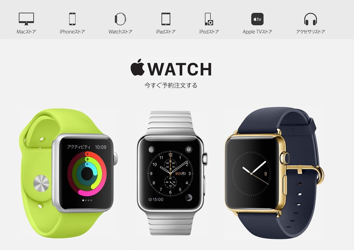 Applewatchの付け方