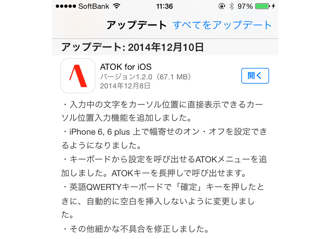 ATOK for iOS 1.2