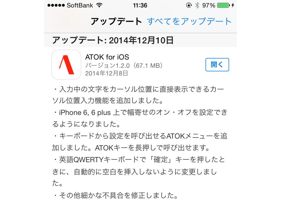 ATOK for iOS 1.2