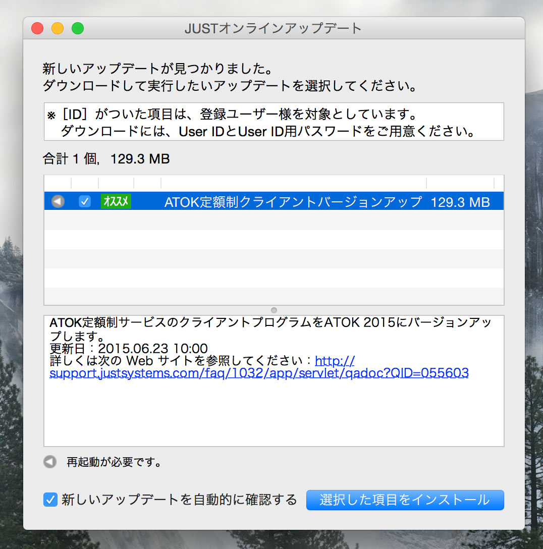 ATOK 2015 for Mac アップデート