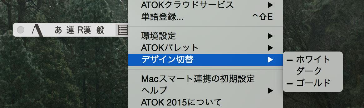 デザイン切り替え ATOK 2015 for Mac