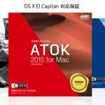 ATOK 2015 for Mac