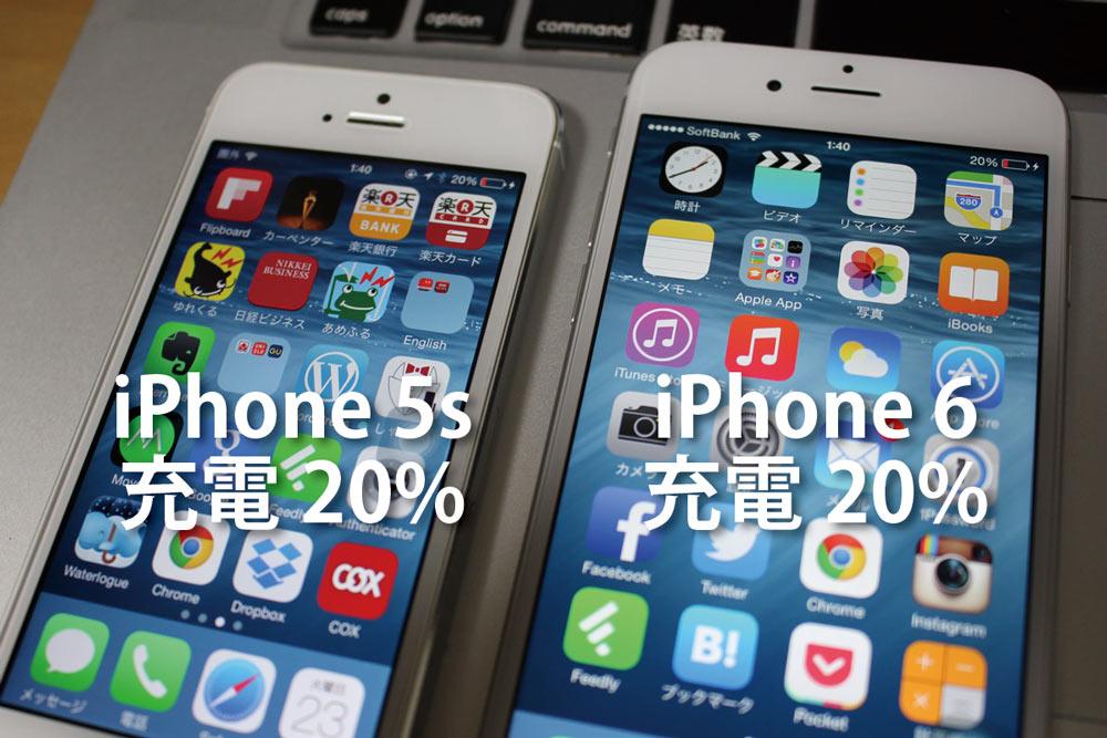 iPhoneの充電速度の比較