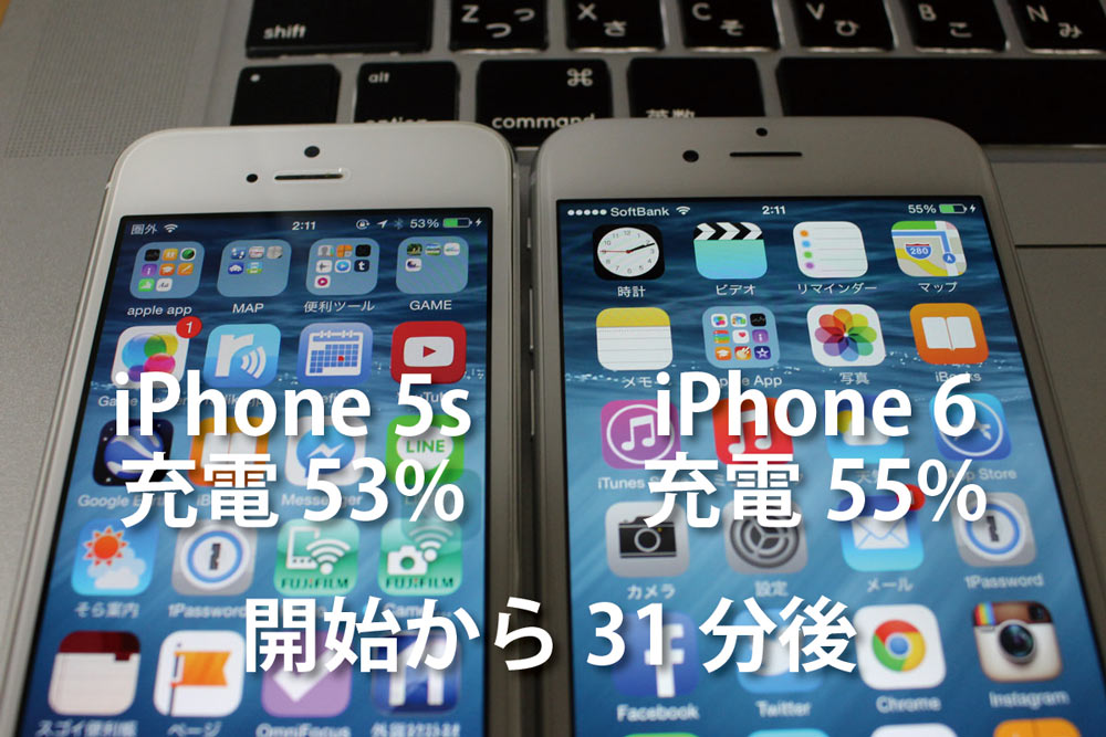 iPhone5sとiPhone6の充電時間の違い