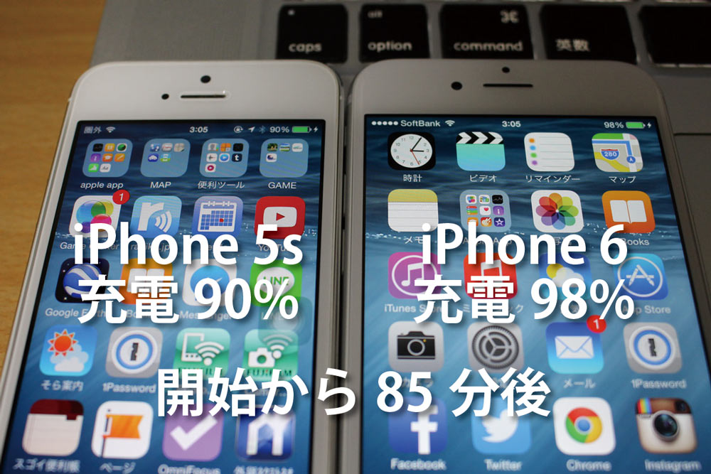 iPhone5sとiPhone6の充電時間を比較