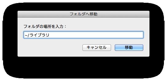 OSX ライブラリ