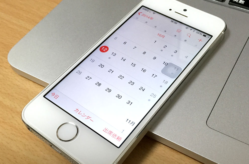 iOS 8 カレンダー