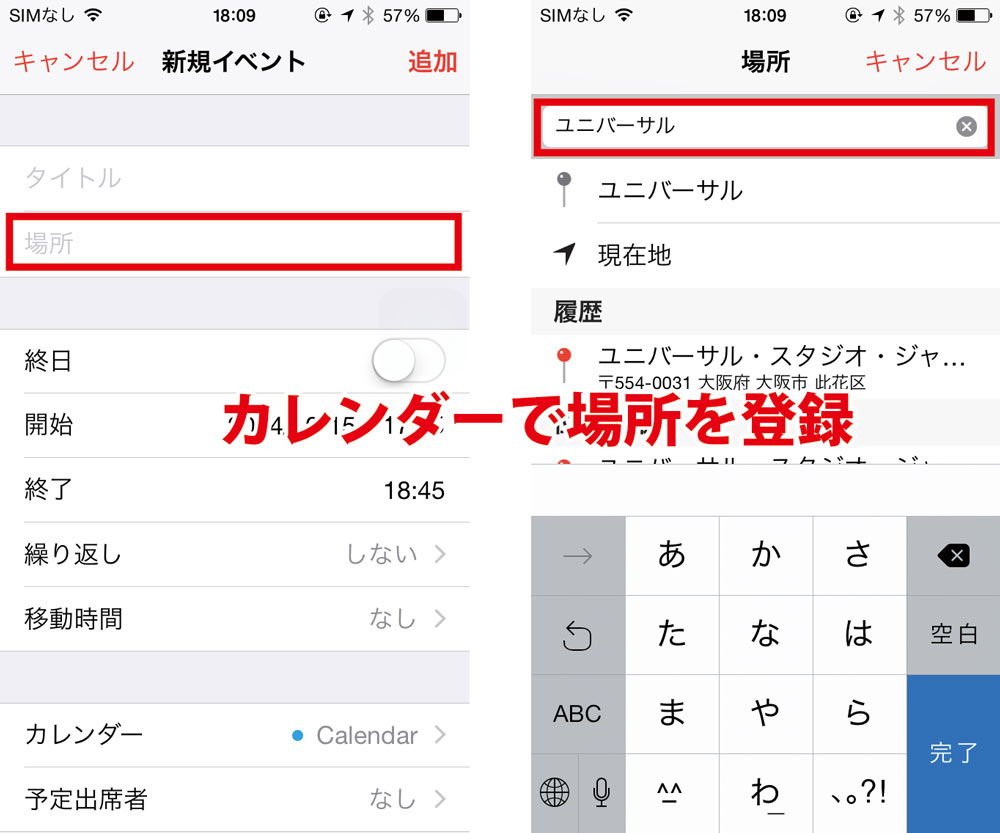 iOS 8 カレンダーアプリ