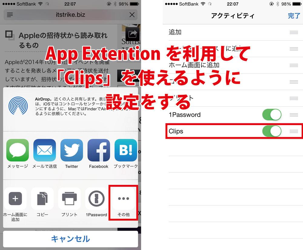 App Extension オンに