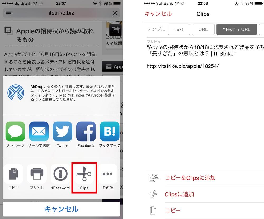 App Extension Clips