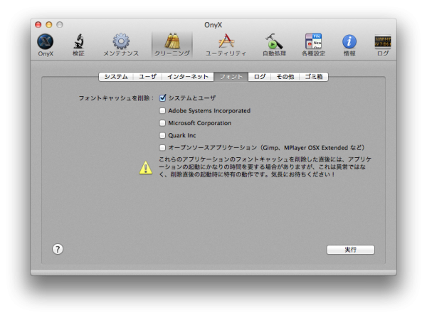 MacOSX フォントキャッシュ