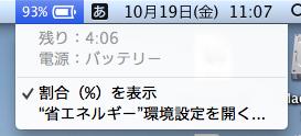 MacBookPro 15インチ バッテリー