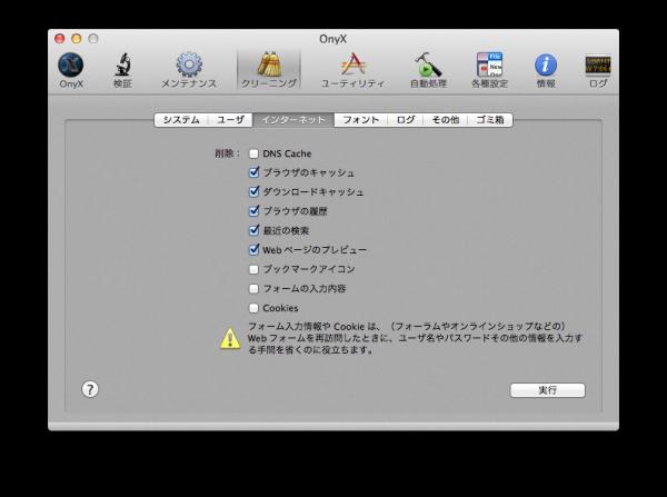 MacOSX インターネットキャッシュ
