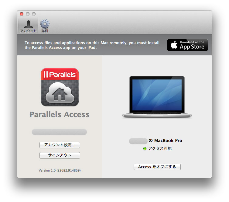 Parallels Access Agent