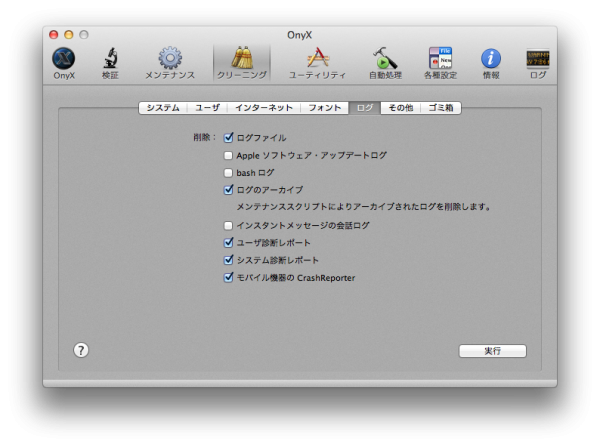 MacOSX ログの削除