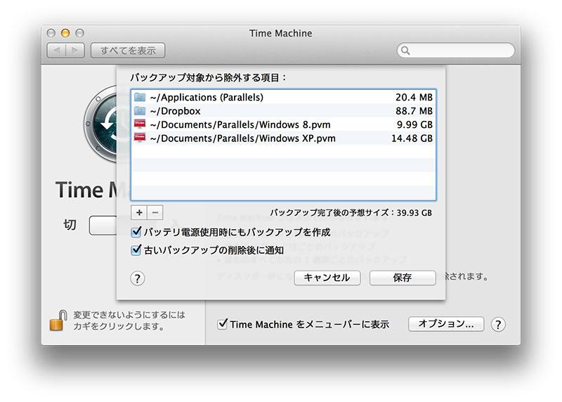 仮想化Windowsを除外