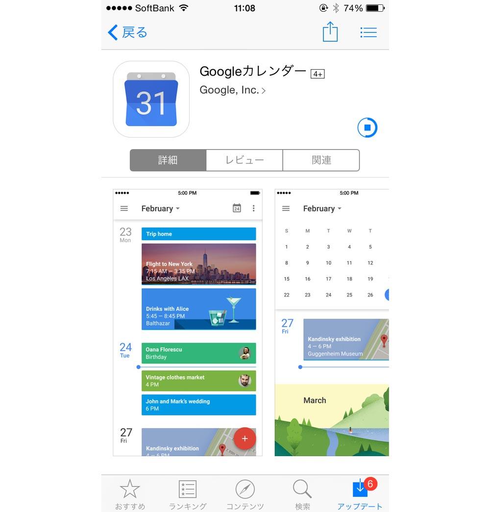 Googleカレンダー iOS