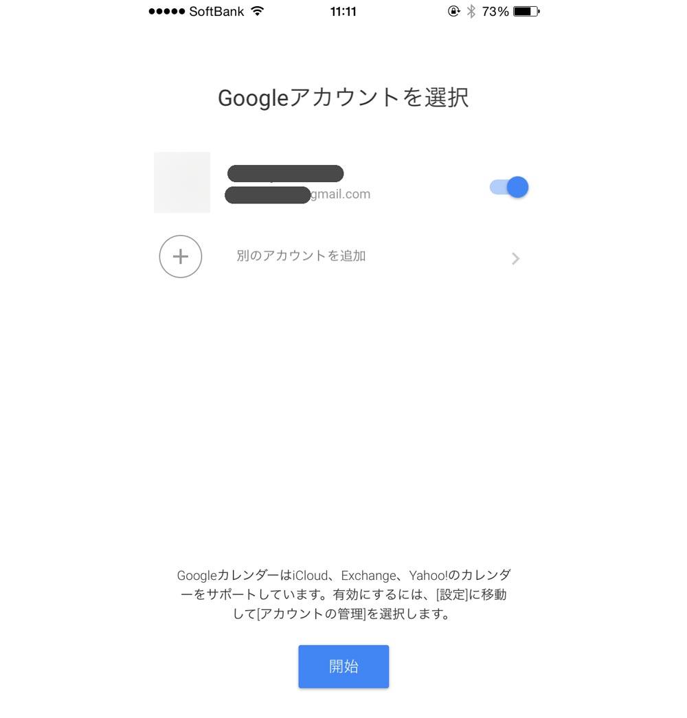 Googleカレンダー アカウント