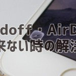 ハンドオフやAirDropが出来ない時は