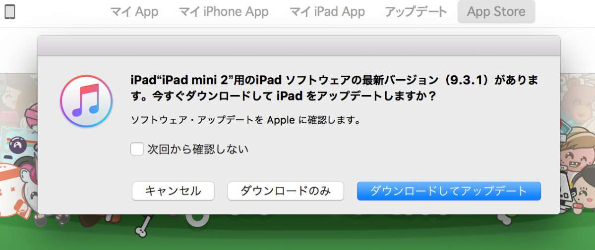 iTunesからアップデート