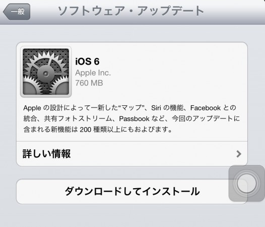 iOS6アップデート