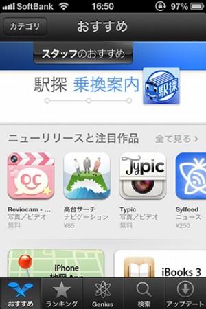 iOS6 AppStore