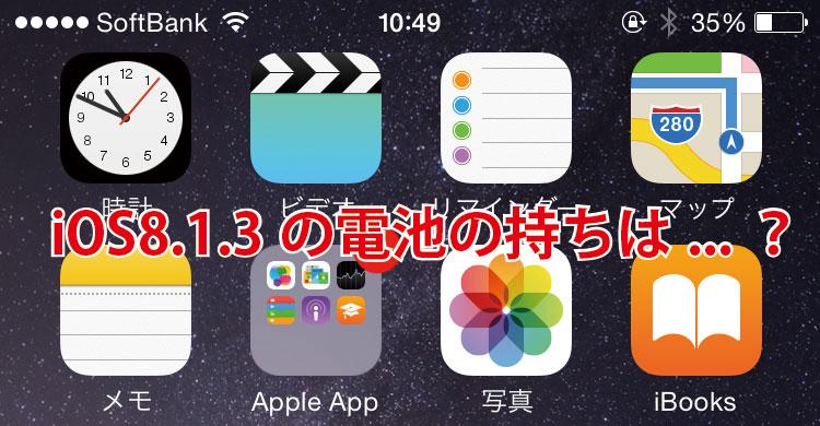 iOS8.1.3 電池の持ちは