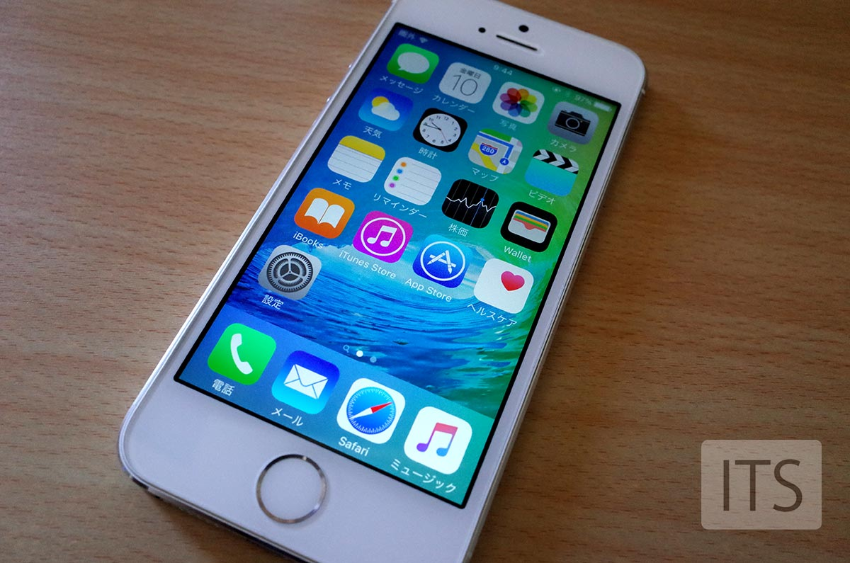 iOS9をインストールしたiPhone5s
