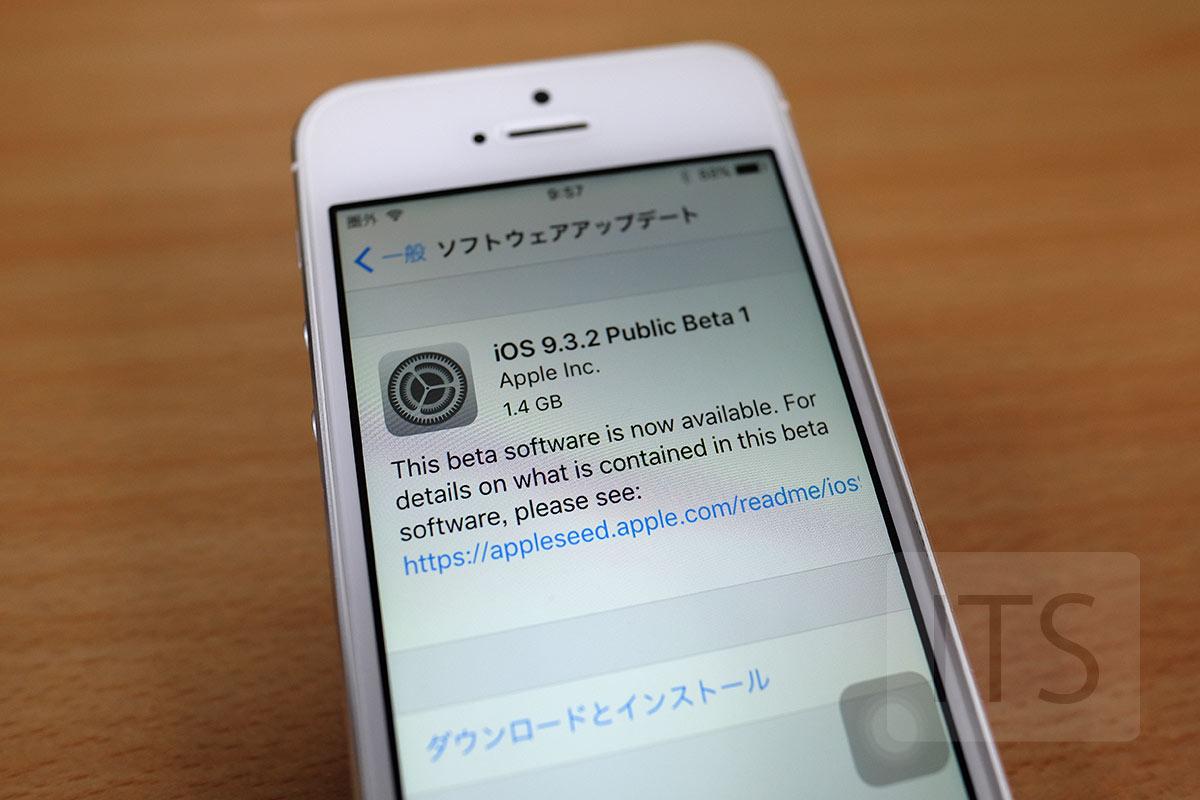 iOS9.3.2 beta