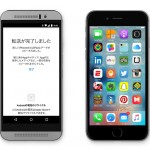 AndroidからiPhoneに移行