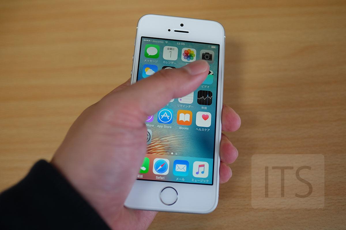 「iPhone SE」片手操作